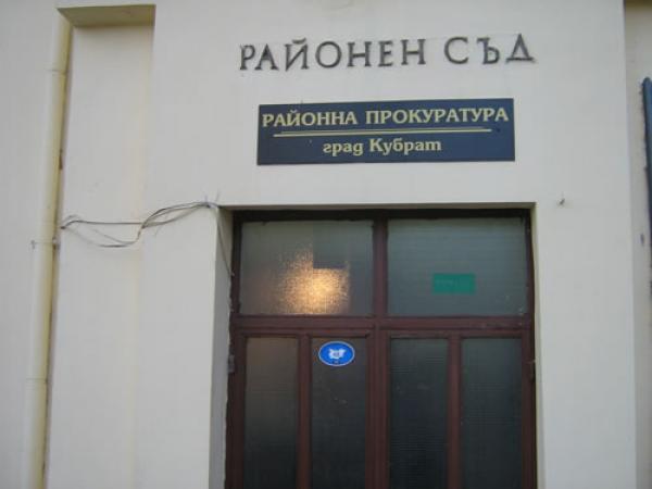 Кубрат съд