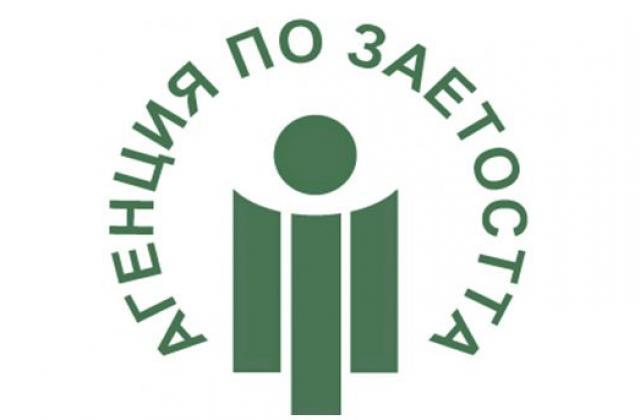 Агенция по заетостта