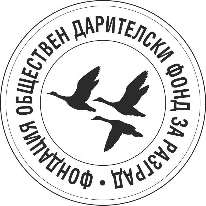 Общенствен дарителски фонд за Разград