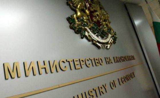 Министерство на икономиката