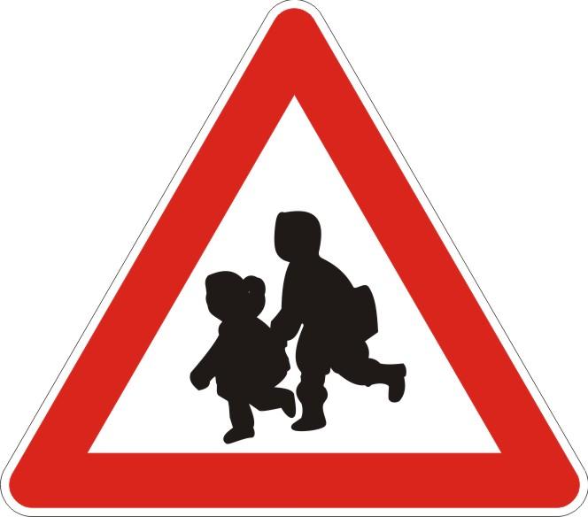 Деца на пътя